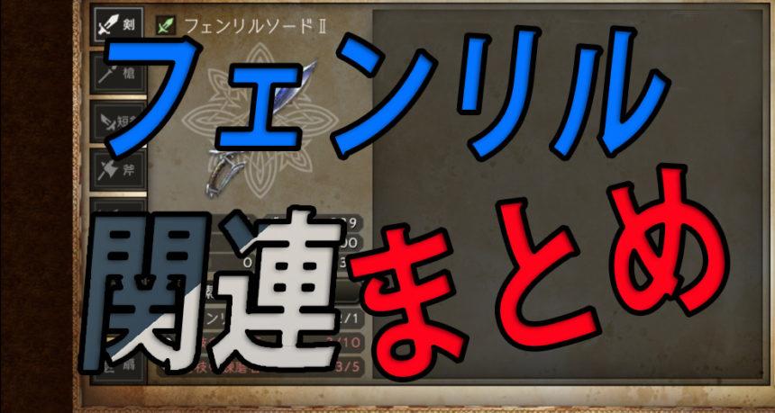 【武器強化】フェンリルシリーズ素材まとめ【大陸の覇者】オクトラ