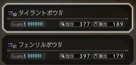 強化武器比較