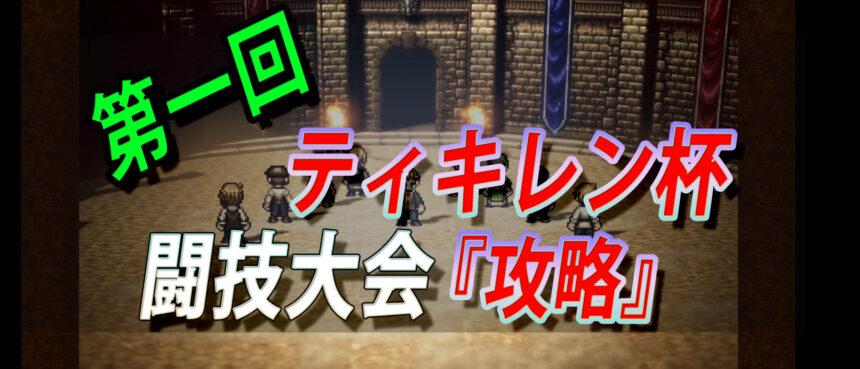 【ティキレンの倒し方】闘技大会『攻略』【大陸の覇者】オクトラ