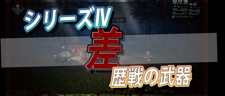 【大陸の覇者】シリーズⅣと歴戦の武器「ダメージ検証」オクトラ