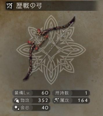歴戦の弓gotima