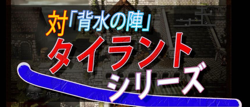 【強化武器】タイラントシリーズまとめ【大陸の覇者】オクトラ
