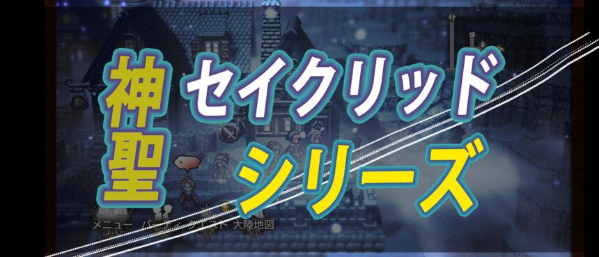 【強化武器】セイクリッドシリーズまとめ【大陸の覇者】オクトラtop