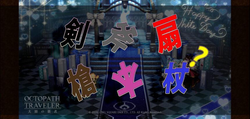 【シリーズⅣ】強化武器「失敗しない」おすすめ武器種【大陸の覇者】オクトラ