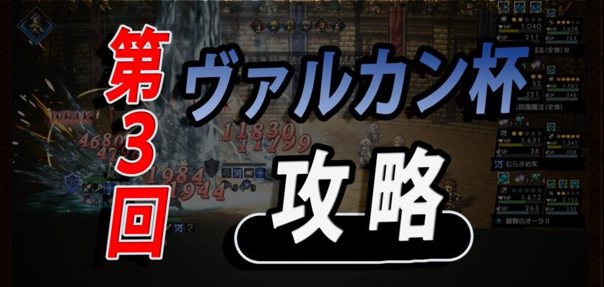 【ヴァルカンの倒し方】闘技大会『攻略』【大陸の覇者】オクトラ杯