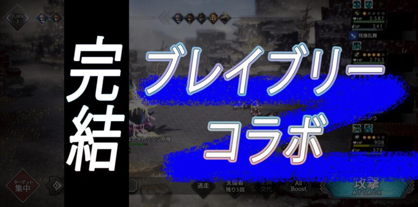【発表】強い!BDコラボキャラ第1位【大陸の覇者】オクトラ