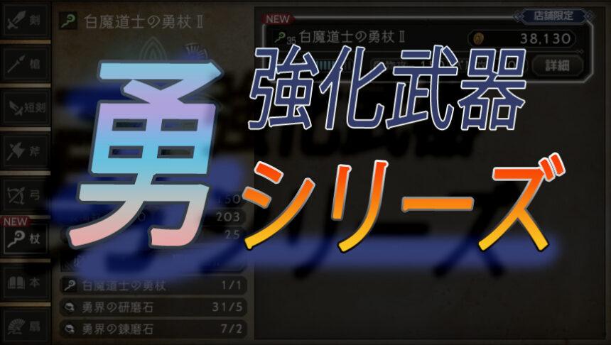 【強化武器】BDコラボ『勇シリーズ』まとめ【大陸の覇者】オクトラ