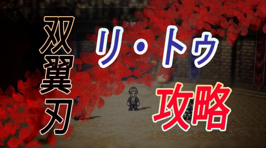 【リ・トゥの倒し方】闘技大会『攻略』【大陸の覇者】オクトラ