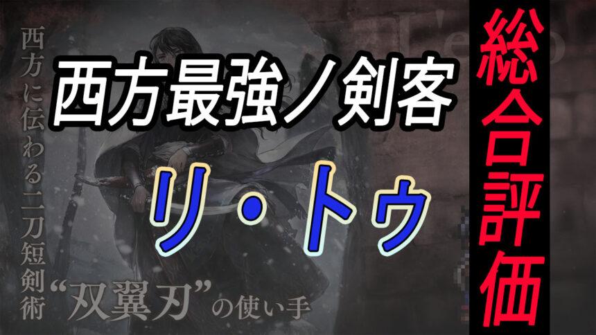 【星5キャラ評価】西方最強の剣客『リ・トゥ』【大陸の覇者】オクトラ