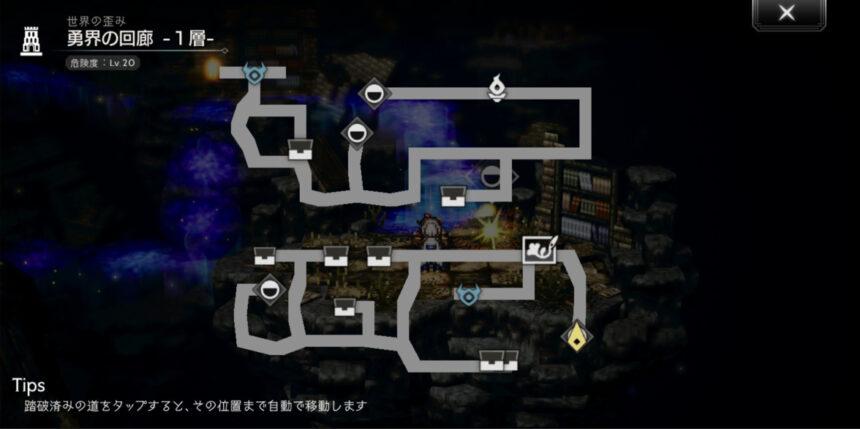 異界1層の宝箱gotimato