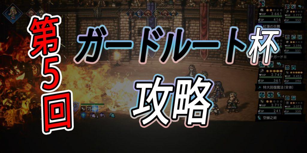 【ガードルートの倒し方】闘技大会『攻略』【大陸の覇者】オクトラ