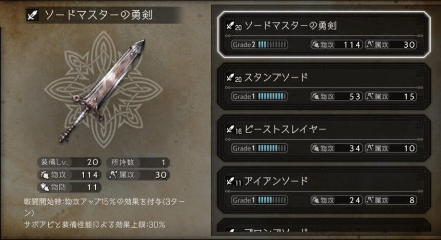BDコラボ武器「 剣 」gotimato