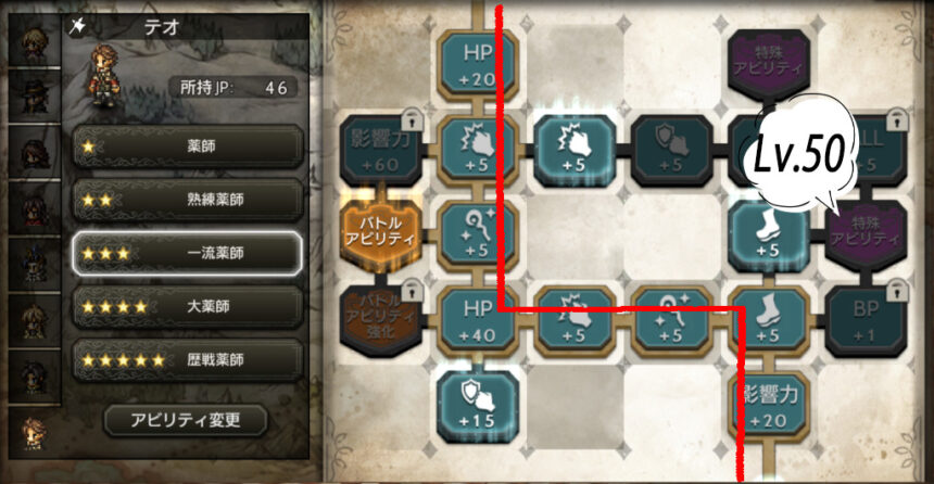 アビリティボードの効率的な進め方4