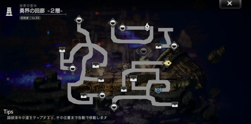 異界2層の宝箱gotimato