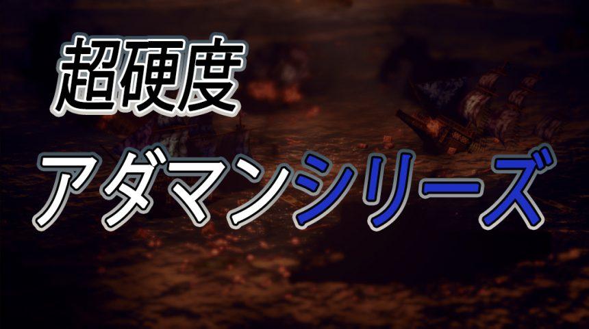 【強化武器】アダマンシリーズまとめ【オクトラ大陸の覇者】