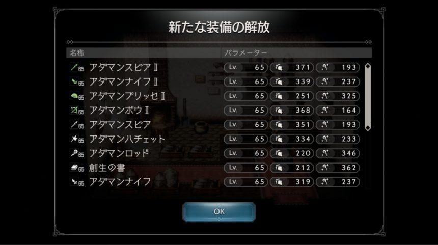 アダマンシリーズ「武器性能・特徴」