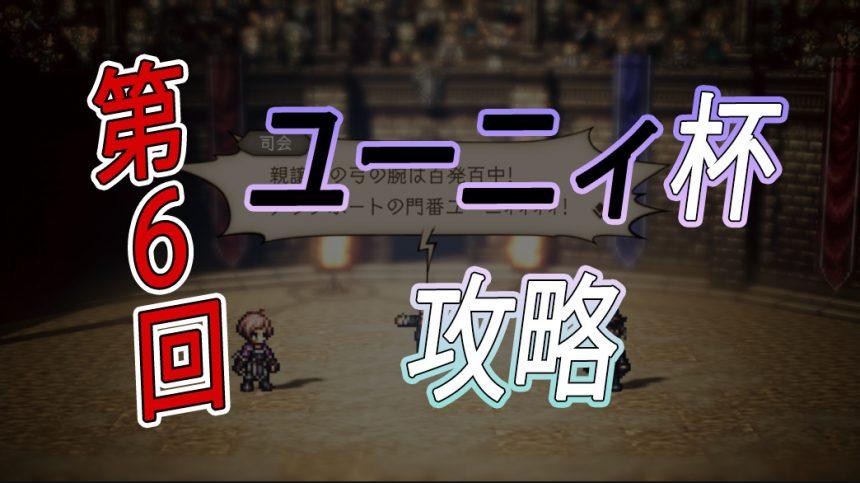 【オクトラ】闘技大会『ユーニィ』の倒し方【オクトラ大陸の覇者】