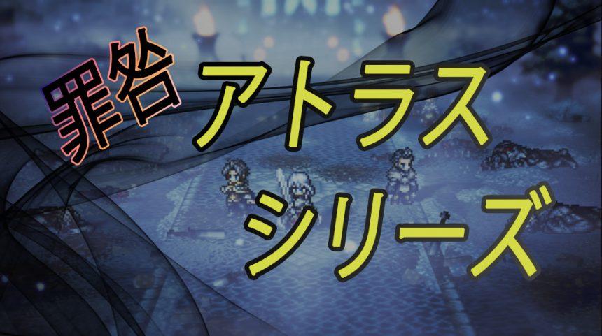 【強化武器】アトラスシリーズ【オクトラ大陸の覇者】