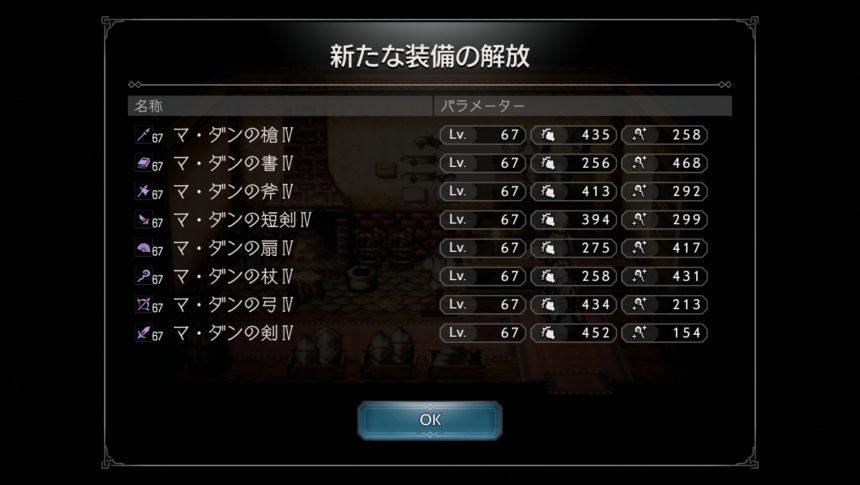 マ・ダンシリーズⅣが登場!