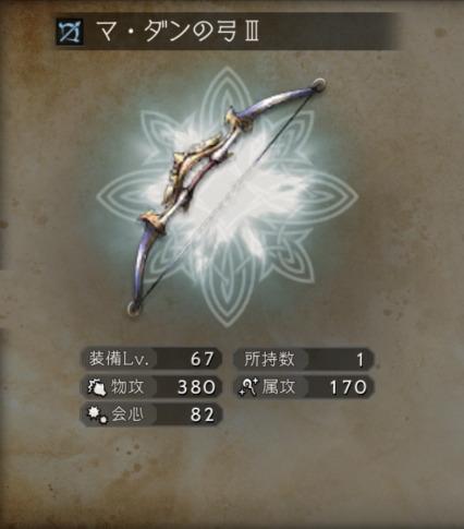 マ・ダンシリーズの弓