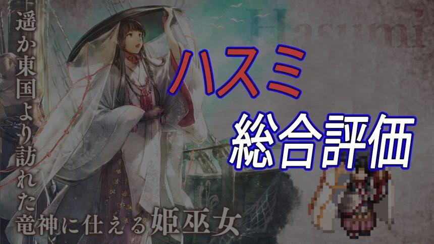 """【星5評価】""""ハスミ""""は姫巫女よくばりセット【オクトラ大陸の覇者】"""