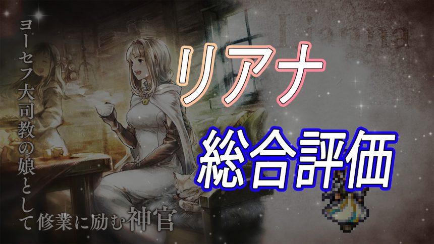 【星5キャラ評価】リアナは神官として1つの「極致」【オクトラ大陸の覇者】