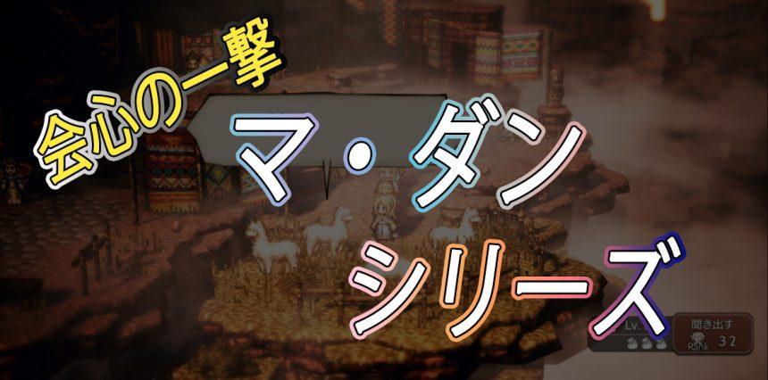 【強化武器】マ・ダン シリーズまとめ【オクトラ大陸の覇者】