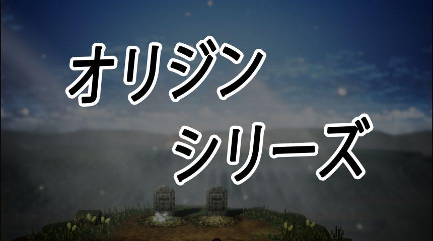 【強化武器】「オリジン」シリーズまとめ【オクトラ大陸の覇者】