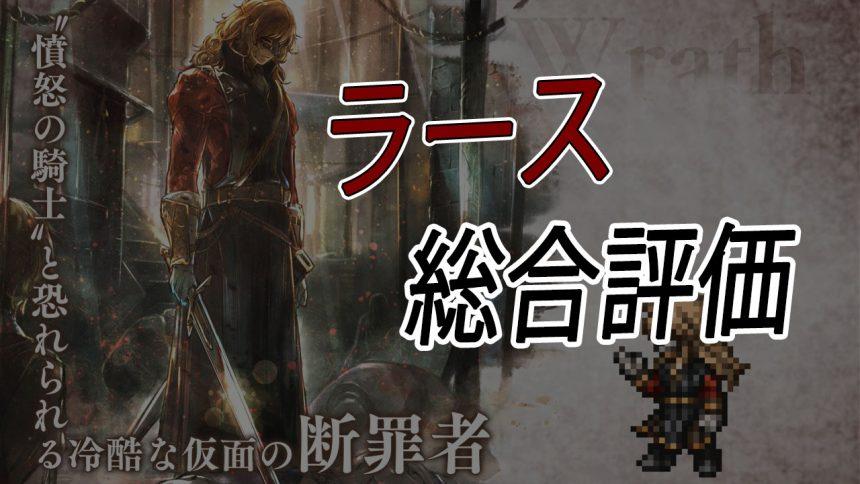 【星5評価】ラースは剛剣とX斬りしてほしい明朝【オクトラ大陸の覇者】
